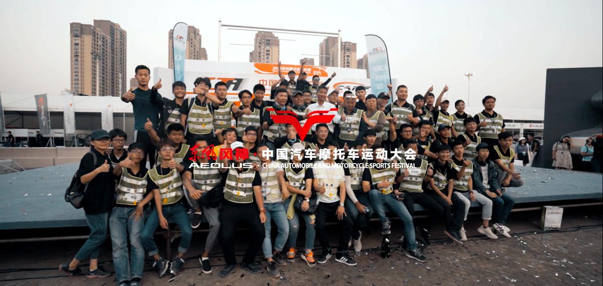 2018中国汽车摩托车运动大会集锦