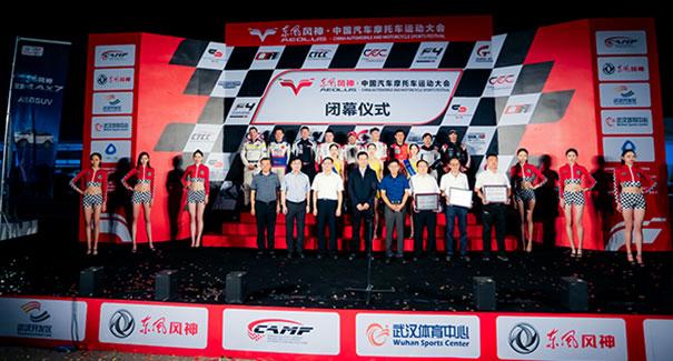 东风风神·中国汽车摩托车运动大会圆满落幕 江城速度汇聚世界目光