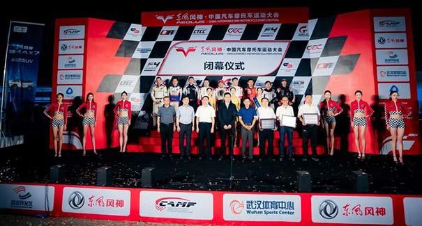 2018中国汽车摩托车运动大会落幕