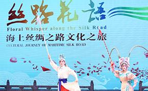 """""""丝路花语——海上丝绸之路文化之旅""""将于9月启航"""