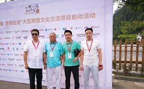 中国文化管理协会副秘书长石华强出席大型跨国文化交流活动