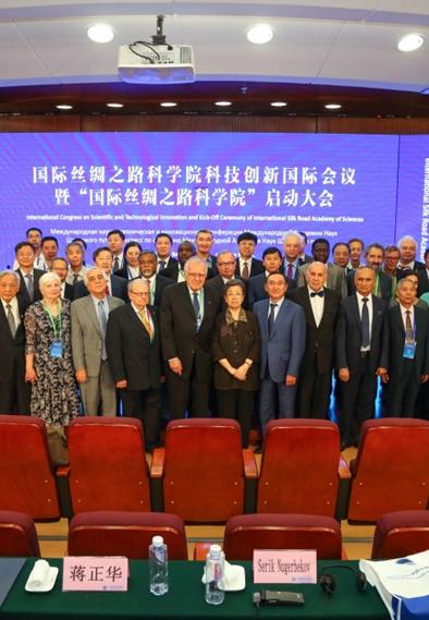 国际丝绸之路科学院在京启动