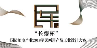 """""""長纓杯""""國防郵電産業2018軍民兩用産品工業設計大賽"""