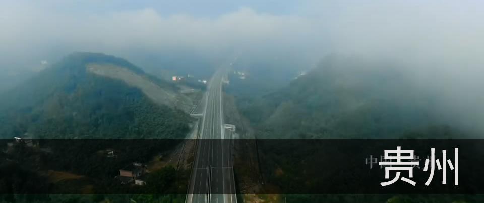 10秒看丝路:贵州
