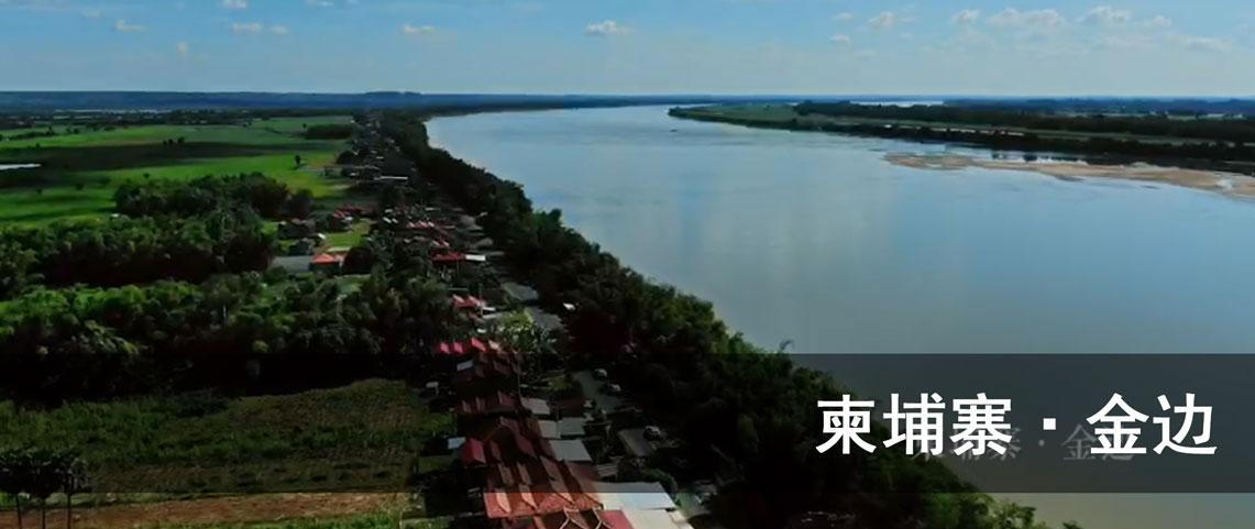 10秒看丝路:柬埔寨·金边