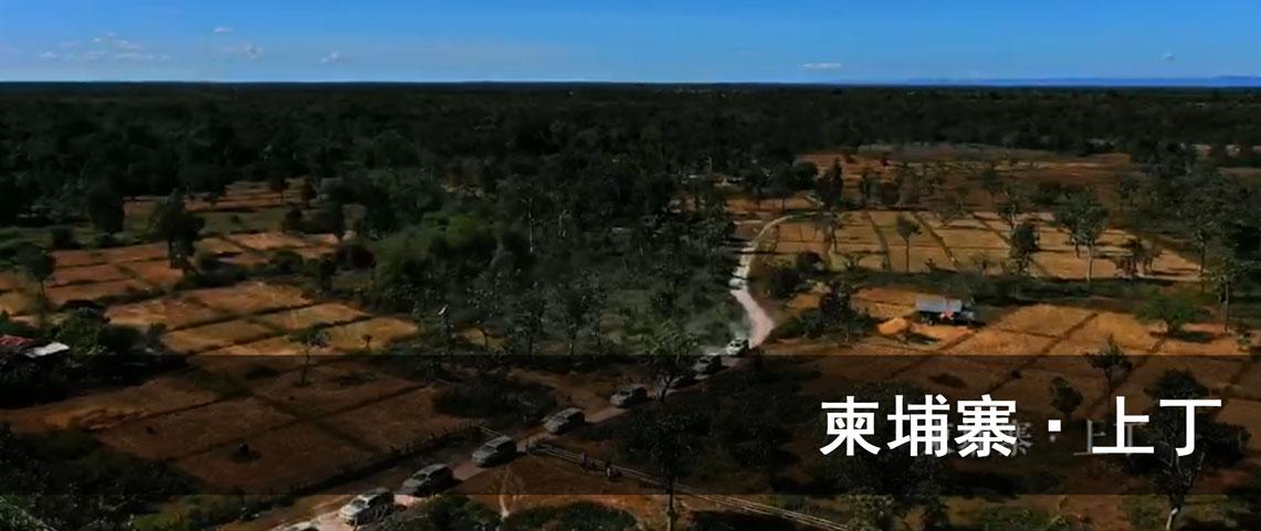 10秒看丝路:柬埔寨·上丁