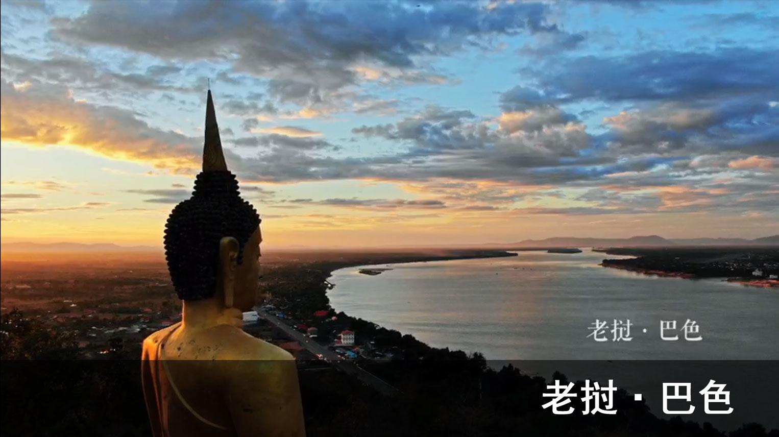 10秒看丝路:老挝·巴色