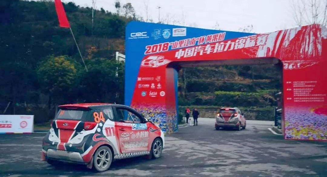 2018赛季CRC收官 一汽大众车队克鲁达称雄黄果树站