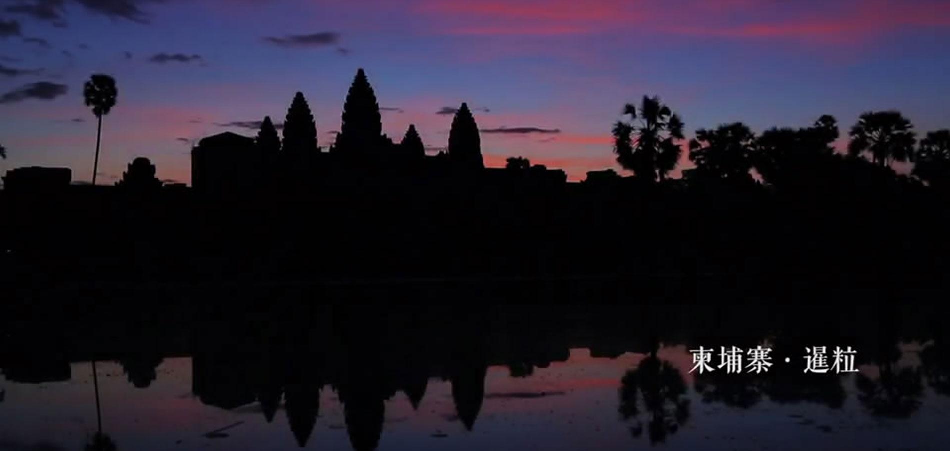 10秒看丝路:柬埔寨·暹粒