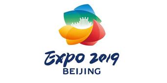 2019北京世園會