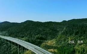 10 秒看丝路:贵州