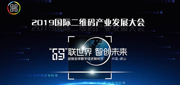 2019國際二維碼産業發展峰會將于8月在廣東佛山舉行