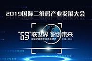 2019國際二維碼産業發展大會將于8月在廣東佛山舉行