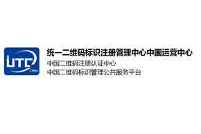 統一二維碼標識注冊管理中心中國運營中心