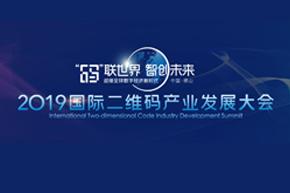 2019国际二维码产业发展大会