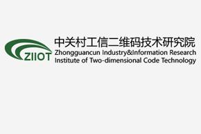 中关村工信二维码技术研究院