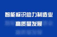 智能标识助力制造业高质量发展