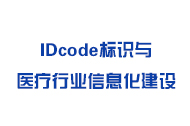 IDcode标识与医疗行业信息化建设