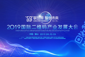 2019国际二维码产业发展峰会将于8月在广东佛山举行