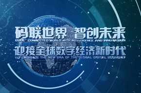 2019國際二維碼産業發展大會將在佛山舉行