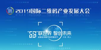 2019國際二維碼産業發展大會