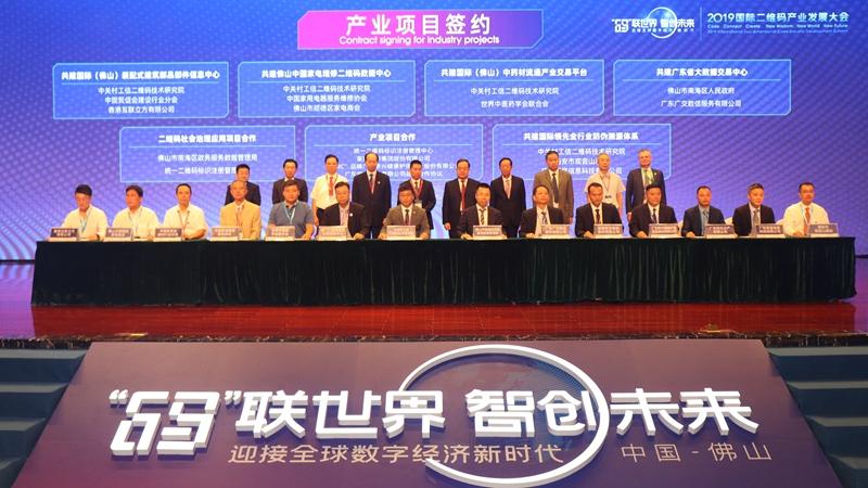 2019國際二維碼産業發展大會在佛山南海召開