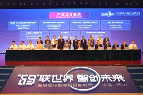 2019国际二维码产业发展大会在佛山南海召开