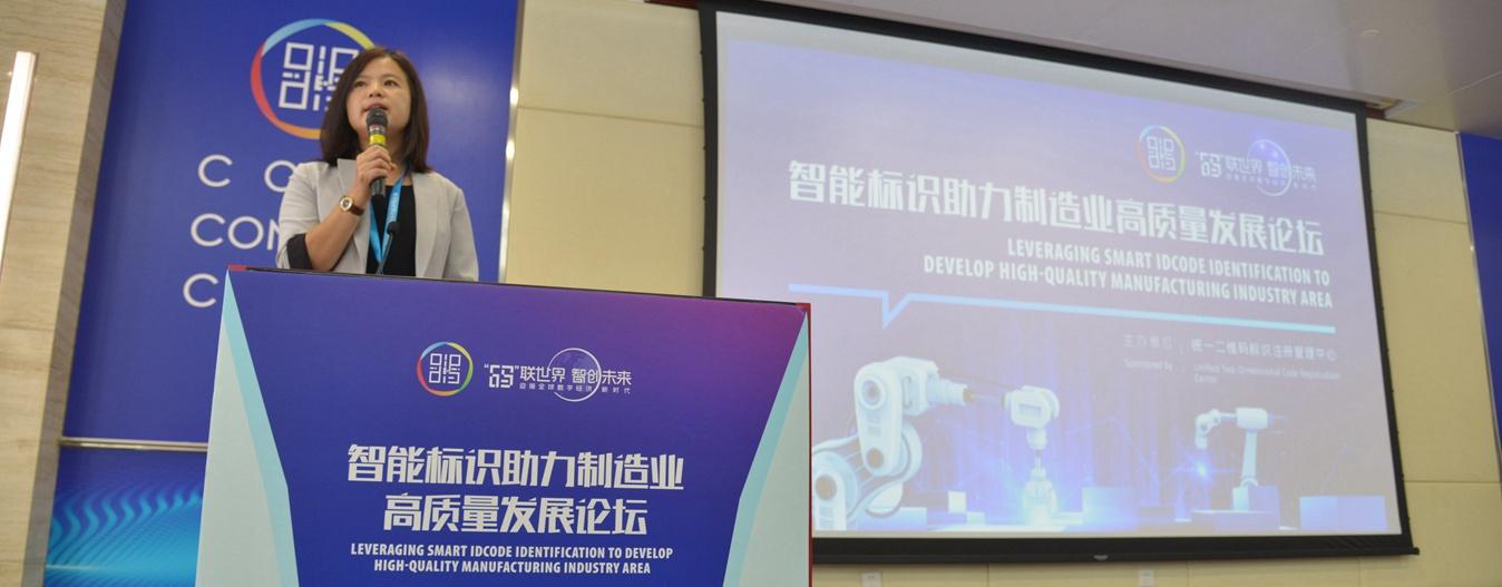 智能标识助力制造业高质量发展论坛