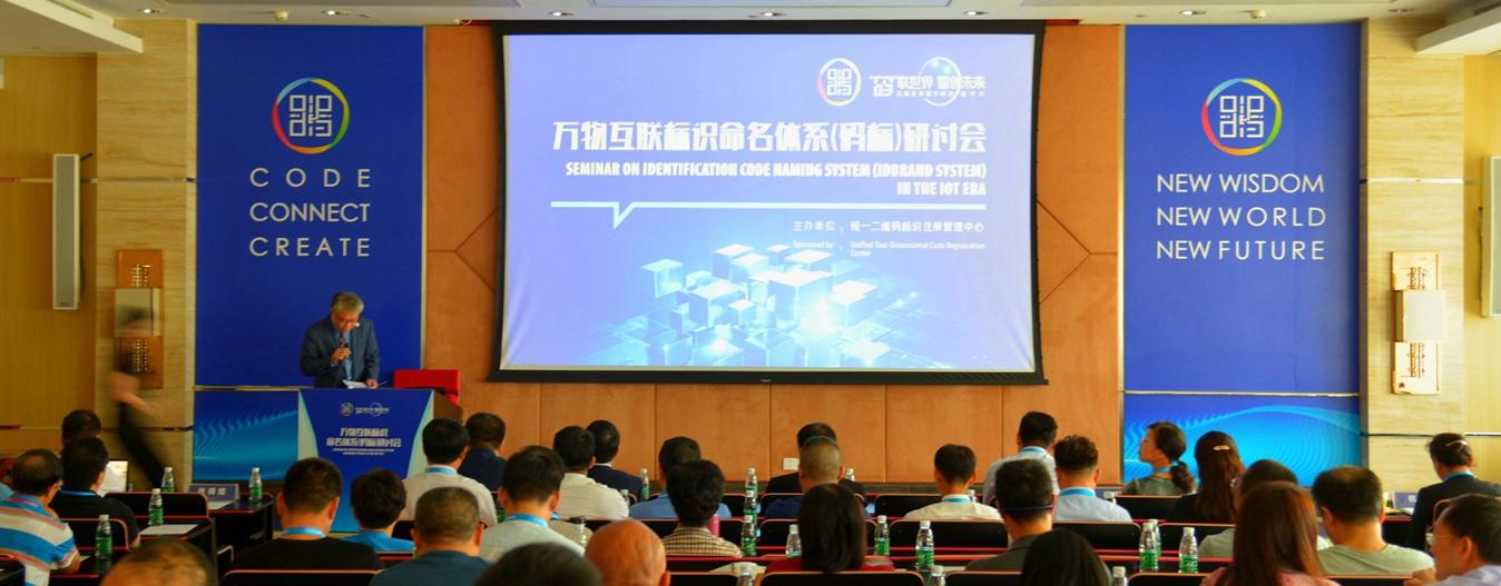 万物互联标识命名体系(码标)研讨会