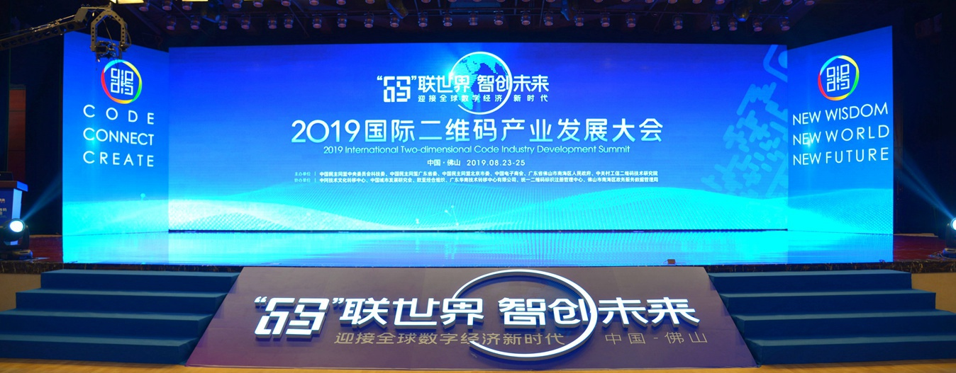 2019國際二維碼産業發展大會會場