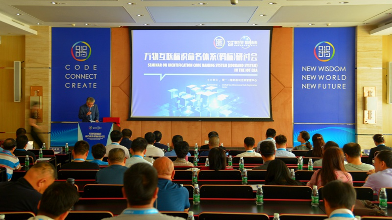 萬物互聯編碼標識命名體係(碼標)研討會在佛山舉行