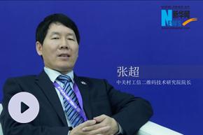 张超:二维码技术产业体系将有大发展