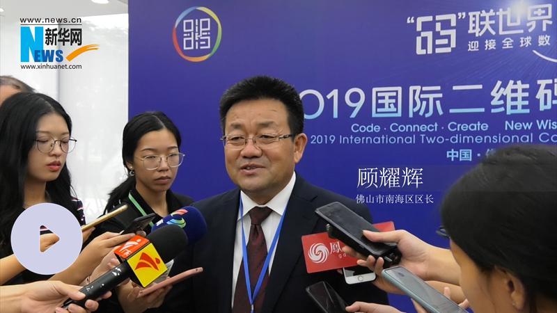 """顾耀辉:整合信息、技术、产业、应用资源 助力""""码联世界"""""""