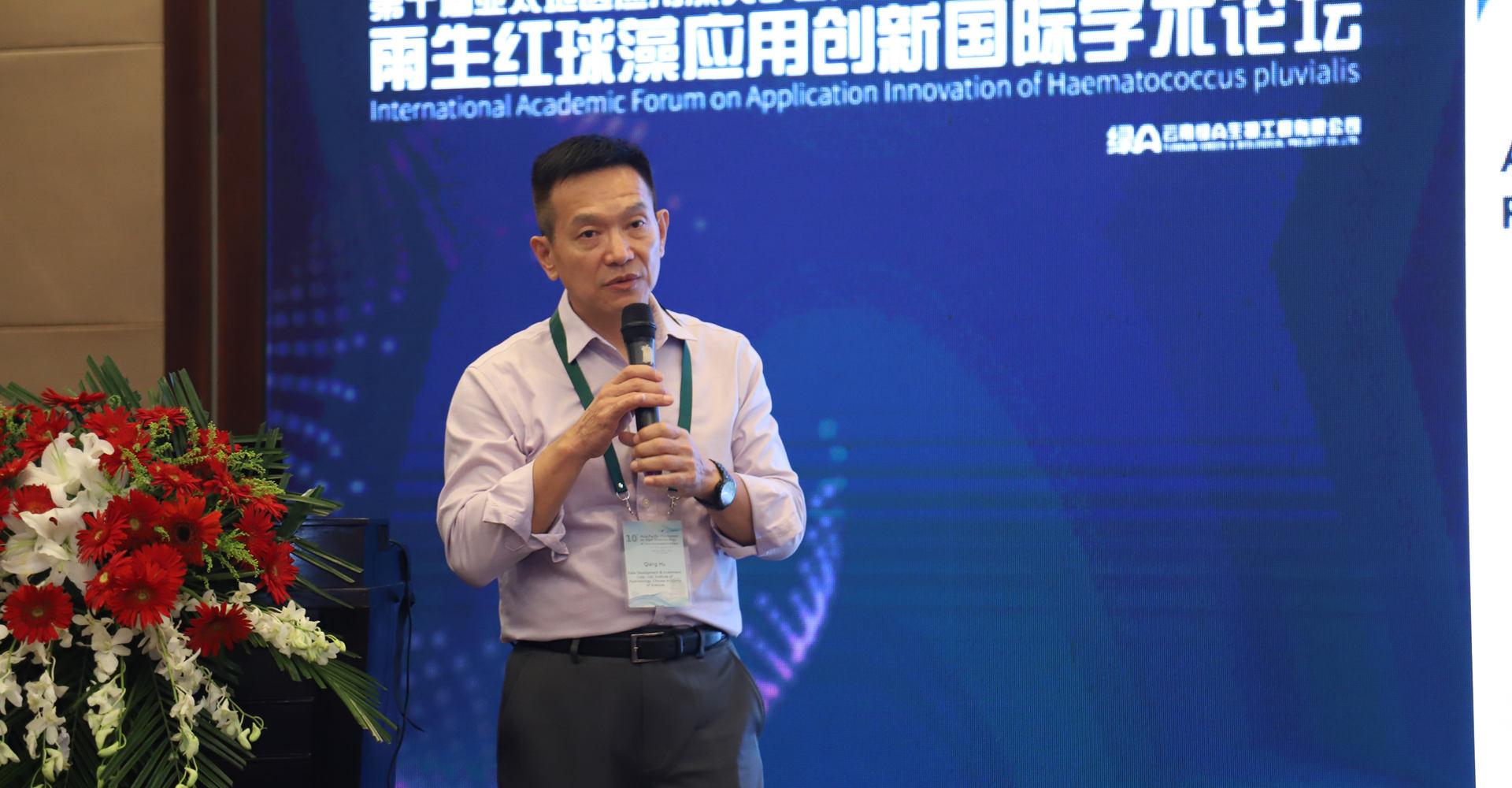 中科院水生所微藻生物技术与生物能源研发中心主任胡强教授发表报告