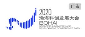 2020渤海科創發展大會