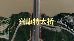 川藏第一桥,天堑变通途——四川·雅安
