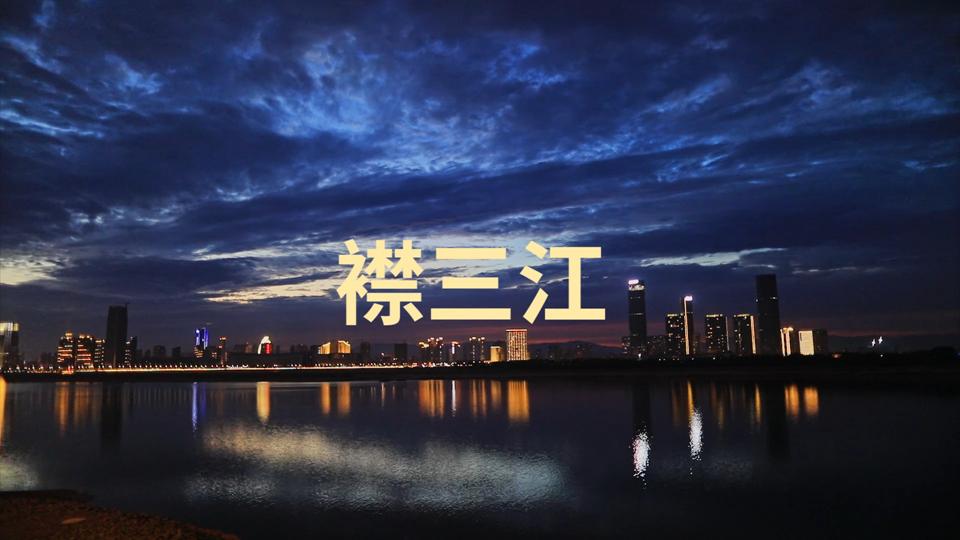 物华天宝,人杰地灵——江西·南昌