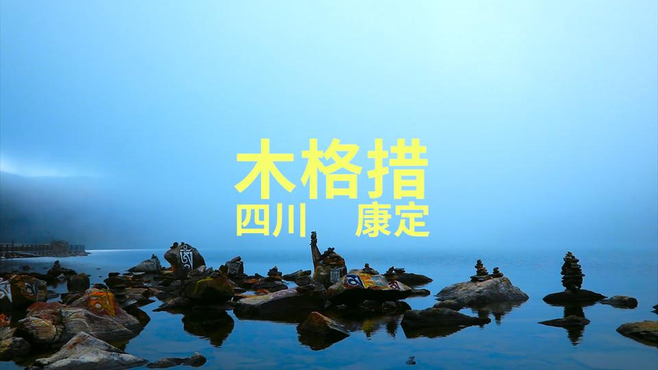 白雾青山静谧,盐水茫茫神秘——四川·康定