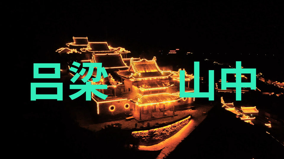 龙吟碛口,灯火千年——山西·吕梁