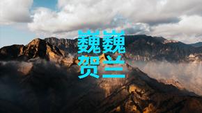 钟灵毓秀,万古不磨——宁夏·银川