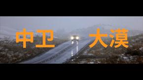 流沙飞雪,瀚海阑干——宁夏·中卫