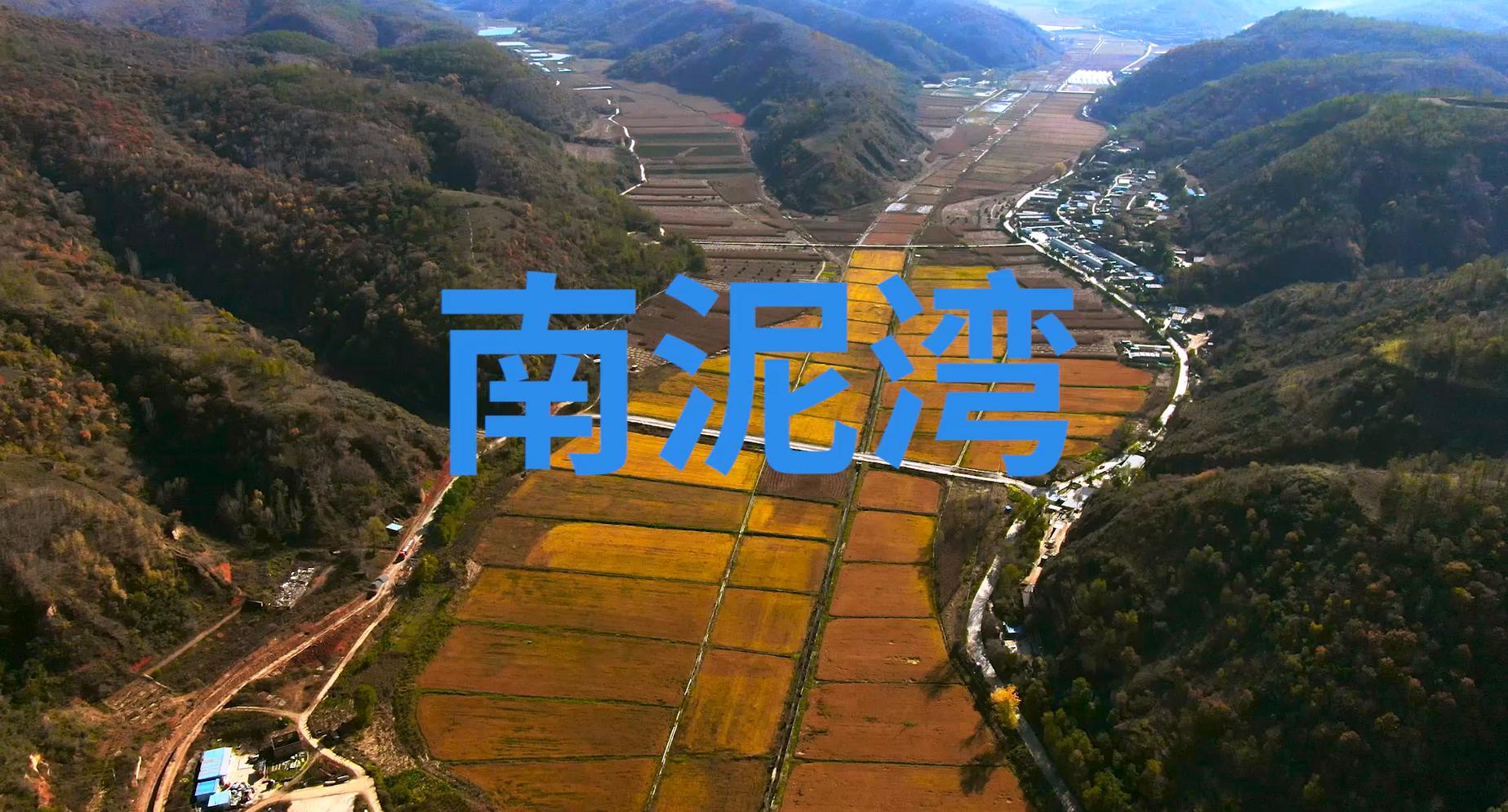 岁稔年丰,陕北江南——陕西·南泥湾