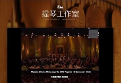 香港國際網絡音樂學院(HKIVS)工作室正式上線