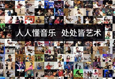 2019香港國際網絡音樂學院小提琴技術學習大賽將啟動