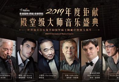 香港國際網絡音樂學院:林昭亮領銜探戈之王音樂會