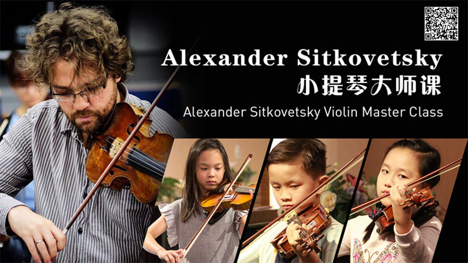 小提琴大師課