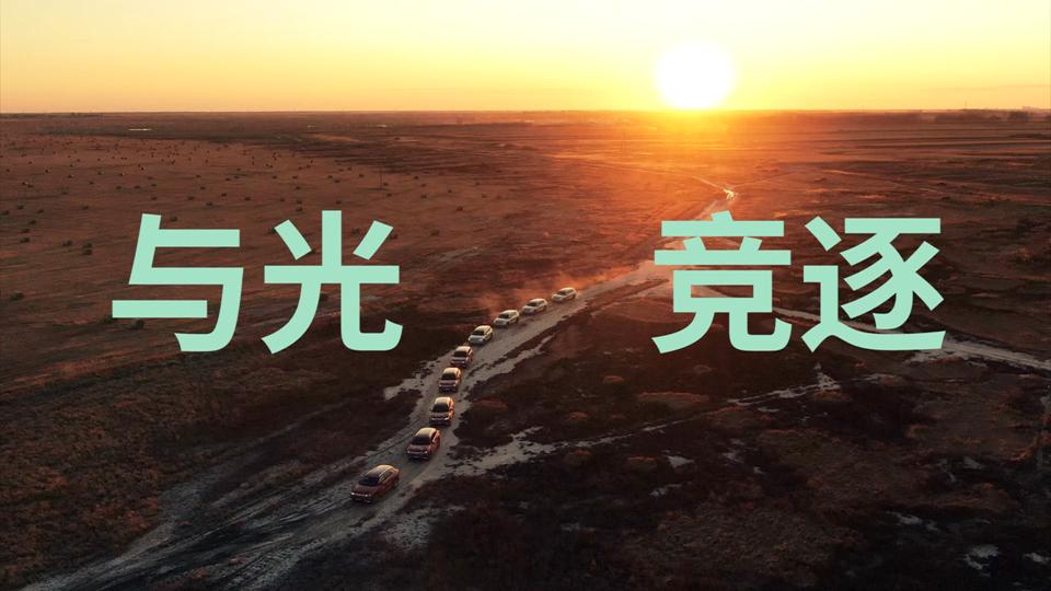 高山峭耸,浩瀚江河——黑龙江·大庆