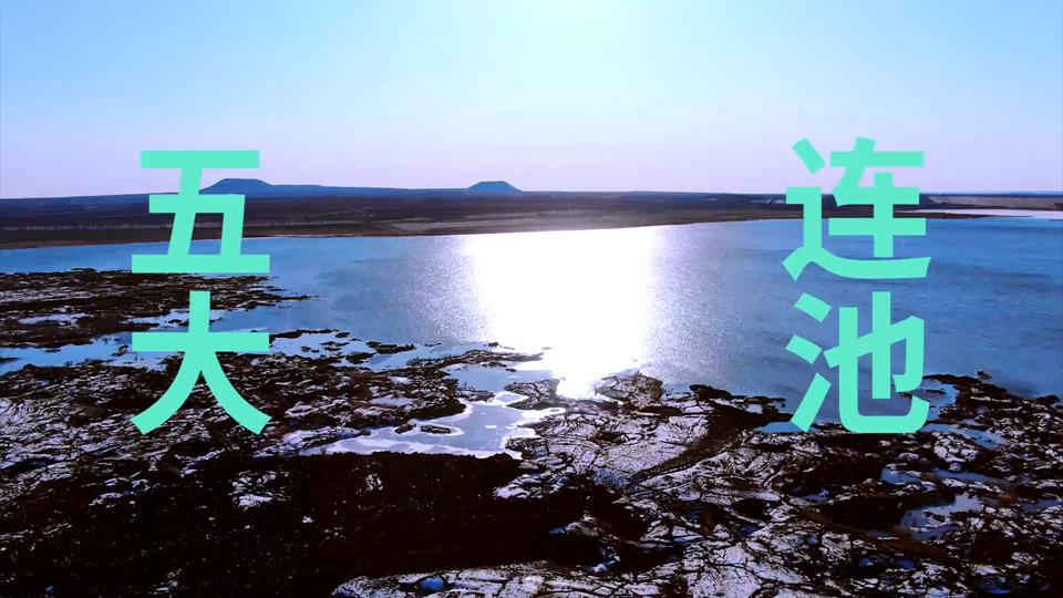 火山巍峨,林海苍穹——黑龙江·五大连池