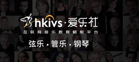 HKIVS·愛樂社