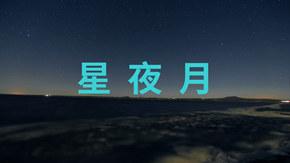 火树银花,星夜童话——黑龙江·北极村